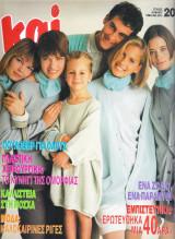 Περιοδικό Και 20