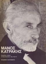 Μάνος Κατράκης