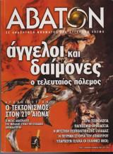 Άβατον, τεύχος 5, Νοέμβριος - Δεκέμβριος 1999