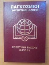 Παγκόσμιοι Τουριστικοί Οδηγοί;Σοβιετική Ένωση (Ε.σ,σ,δ)