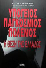 ΥΠΟΓΕΙΟΣ ΠΑΓΚΟΣΜΙΟΣ ΠΟΛΕΜΟΣ