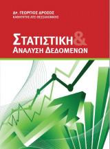 Στατιστική & Ανάλυση Δεδομένων