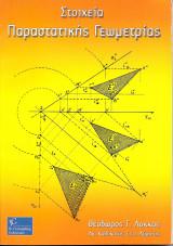 Στοιχεία παραστατικής γεωμετρίας