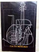 Για την μουσική