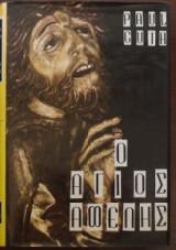 Ο άγιος αφελής (1961)