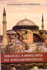 Προσκυνήματα της Ορθοδοξίας: Εκκλησίες και μοναστήρια της Κωνσταντινούπολης