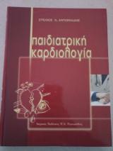 Παιδιατρική Καρδιολογία