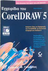 Εγχειρίδιο του CorelDraw 5