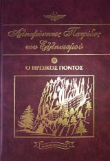 Αλησμόνητες Πατρίδες του Ελληνισμού Τόμος Ένατος (9)