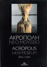 Ακρόπολη - Νέο Μουσείο