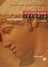 Θουκυδίδη ιστορία 3ο βιβλίο Α΄ ενιαίου λυκείου