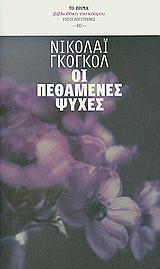 Οι πεθαμένες ψυχές ή Οι περιπέτειες του Τσίτσικοφ