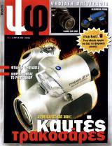 Ψηφιακή φωτογραφία Τεύχος 18 2005
