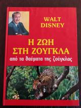 Η ζωή στη ζούγκλα