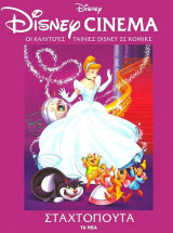 Disney Cinema: Σταχτοπούτα