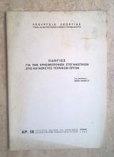 Οδηγίες για την χρησιμοποίηση στεγανωτικών στις κατασκευές τεχνικών έργων