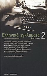 Ελληνικά εγκλήματα 2