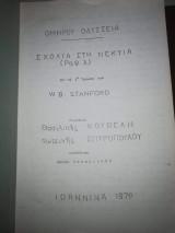 Ομήρου Οδύσσεια: Σχόλια στη Νεκυια (ραψ. Λ) απ' τη 2α έκδοση του W. B. Stanford