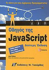 Οδηγός της JavaScript