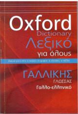 Oxford Dictionary: Λεξικό για όλους - ΓΑΛΛΙΚΗΣ ΓΛΩΣΣΑΣ: Γαλλο-ελληνικό