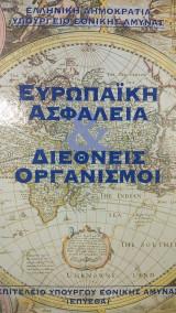 Ευρωπαϊκή Ασφάλεια και Διεθνείς Οργανισμοί