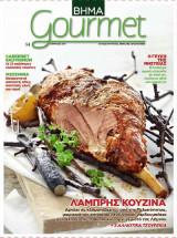 Βήμα Gourmet 54 Λαμπρής Κουζίνα