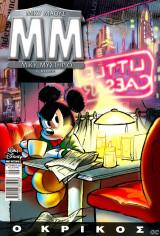 Μίκυ Μυστήριο (β' κύκλος) τεύχος #2