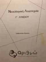 Νεοελληνική Λογοτεχνία Γ' Λυκείου Ανάλυση