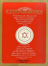 Κυπριανάριον