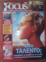 Focus Τεύχος 76
