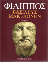 Φίλιππος - Βασιλεύς Μακεδόνων Τόμος Α'