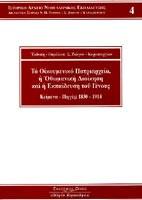 Το Οικουμενικό Πατριαρχείο, η οθωμανική διοίκηση και η εκπαίδευση του γένους
