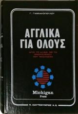 Αγγλικά για όλους απο το Άλφα ως το Proficiency του Michigan τόμος Γ Michigan Press