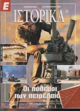 Ιστορικά, τεύχος 173, Οι πόλεμοι των πετρελαίων