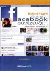 Ους το Facebook συνέζευξε