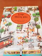Στην πόλη μας/ ένα βιβλίο με εικονες του Ali Mitgutsch