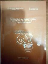 Τα εδώδιμα και εμπορεύσιμα σαλιγκάρια της Ελλάδας-σαλιγκαροτροφία