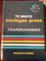 Το μικρό michigan press γαλλοελληνικό