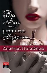 Η Εύα, ο Αδάμ και το μασημένο μήλο