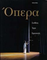 Οπερα Andras Batta