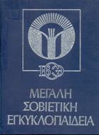 Μεγάλη Σοβιετική Εγκυκλοπαίδεια