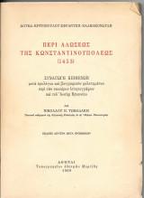 Περί αλώσεως της Κωνσταντινουπόλεως (1453)