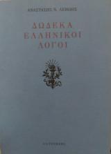 Δώδεκα ελληνικοί λογοι