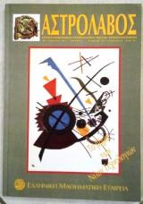 Αστρολάβος Επιστημονικό Περιοδικό Νέων Τεχνολογιών τεύχος 8
