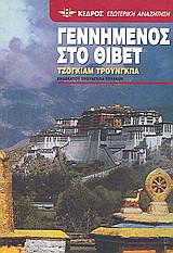 Γεννημένος στο Θιβέτ