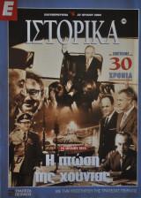 Ε Ιστορικά - Τεύχος 246 - 22/07/04 - Η πτώση της χούντας