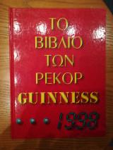 1998 ΤΟ ΒΙΒΛΙΟ ΤΩΝ ΡΕΚΟΡ GUINNESS
