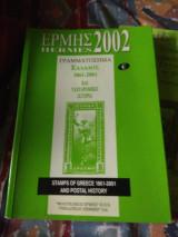 Ερμής 2002 γραμματόσημα Ελλάδος 1861-2001 Και Ταχυδρομική Ιστορία