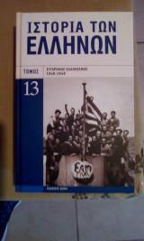 Ιστορια των Ελληνων συγχρονος ελληνισμος