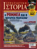 Στρατιωτική Ιστορία - Τεύχος 117 - Μάϊος 2006